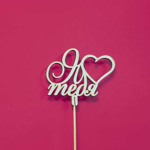 Топпер из дерева, надпись на палочке Я люблю тебя
