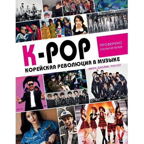 K-POP. Корейская революция в музыке
