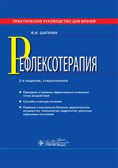 Рефлексотерапия: практическое руководство для врачей
