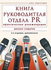 Книга руководителя отдела PR: практические рекомендации. 2-е изд., дополненное