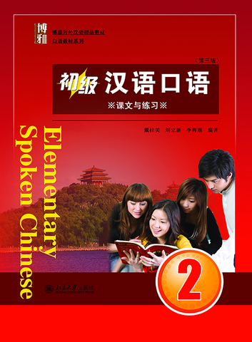 Elementary Spoken Chinese (3rd Edition) vol.2