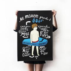 Постер «Олег» (Формат А1)