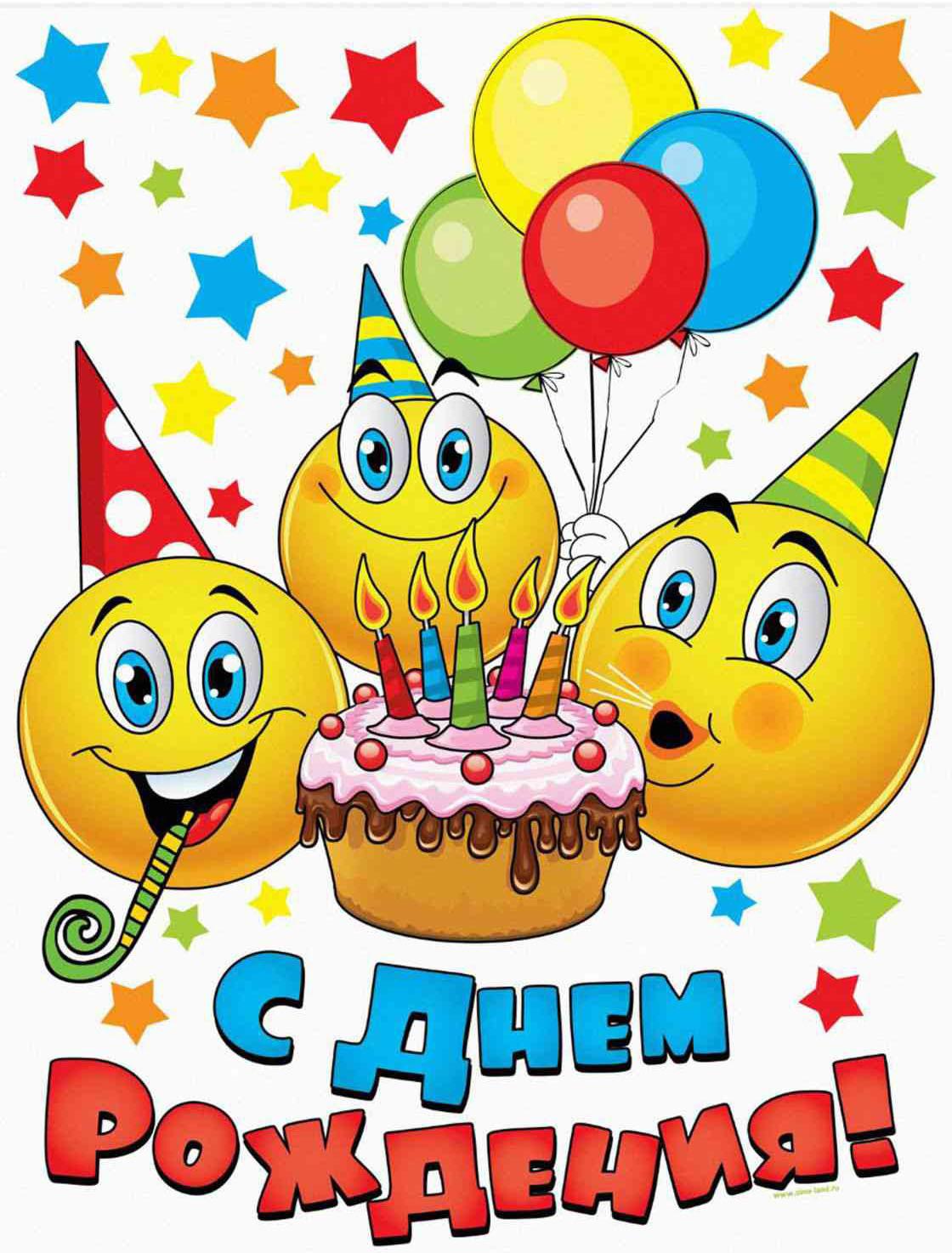 Поздравление на день рождения ребенка в картинках, тема