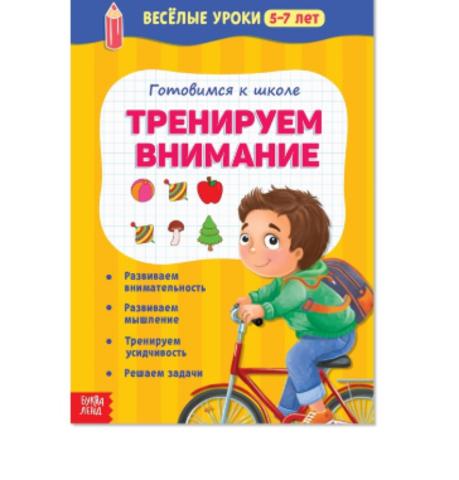 071- 5096 Весёлые уроки, «Готовимся к школе. Тренируем внимание», 5–7 лет, 20 стр.