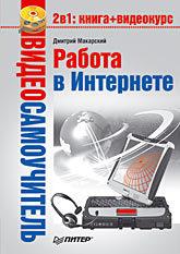 Видеосамоучитель. Работа в Интернете (+CD) макарский д видеосамоучитель работа в интернете