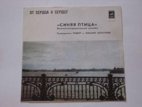 Синяя Птица / От Сердца К Сердцу (LP)