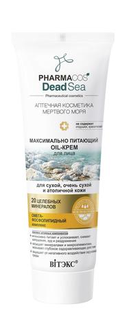 Витэкс Pharmacos Dead Sea Аптечная косметика Мертвого моря Максимально питающий Oil-крем для лица для сухой, очень сухой и атопичной кожи 75 мл