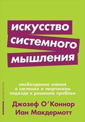 Искусство системного мышления: необходимые знания о системах и творческом подходе к решению проблем + Покет серия ISBN:9785961411751