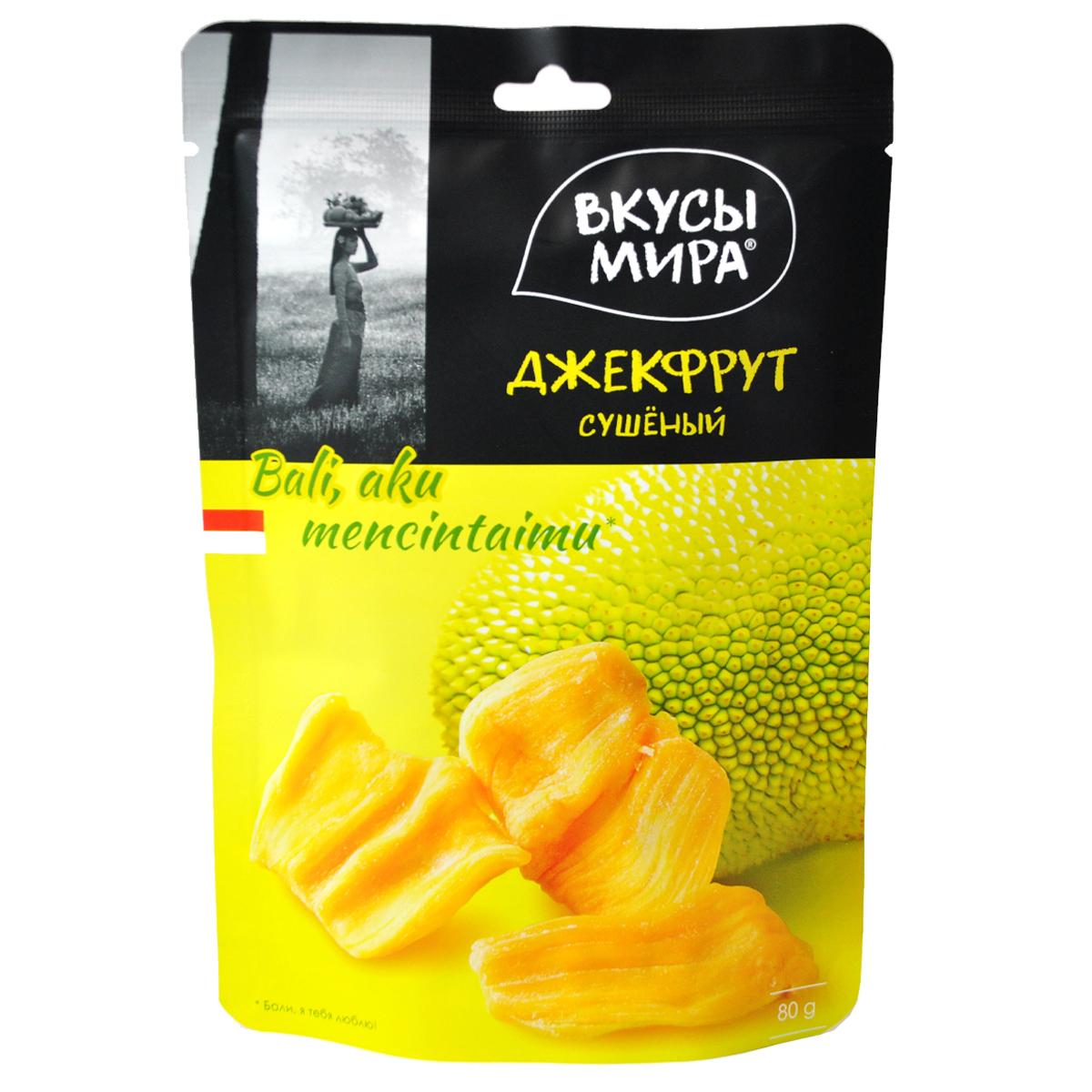 Джекфрут сушеный Вкусы мира 80 гр