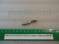 рукоятка взведения МР153 старого образца