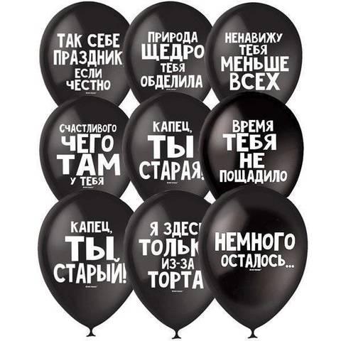"""Шар с гелием с НАДПИСЬЮ /(ПРИКОЛЫ """"Хвалебные"""" и """"Оскорбительные"""") в ассорт."""