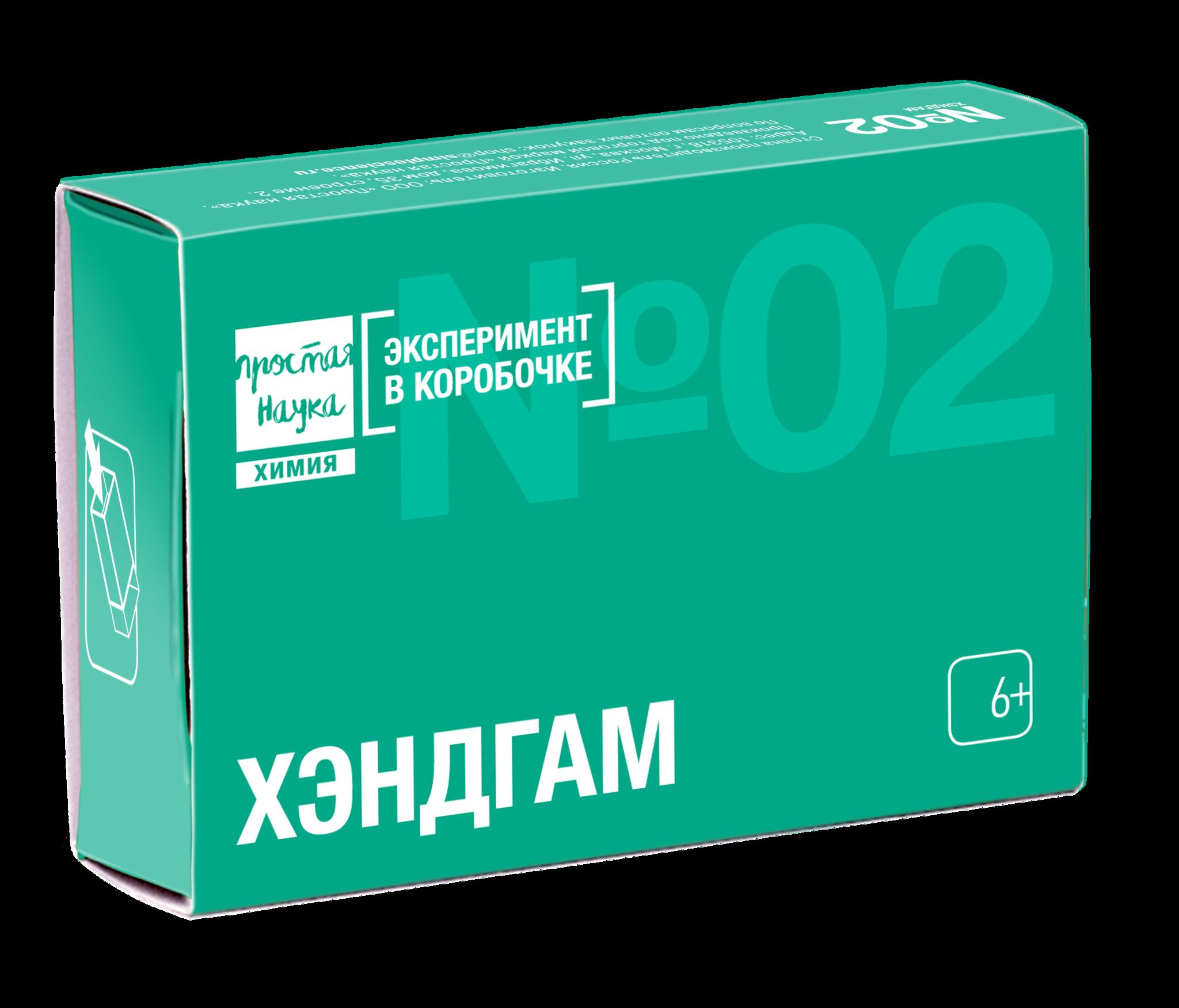 Хэндгам - эксперимент в коробочке №02 - Простая Наука