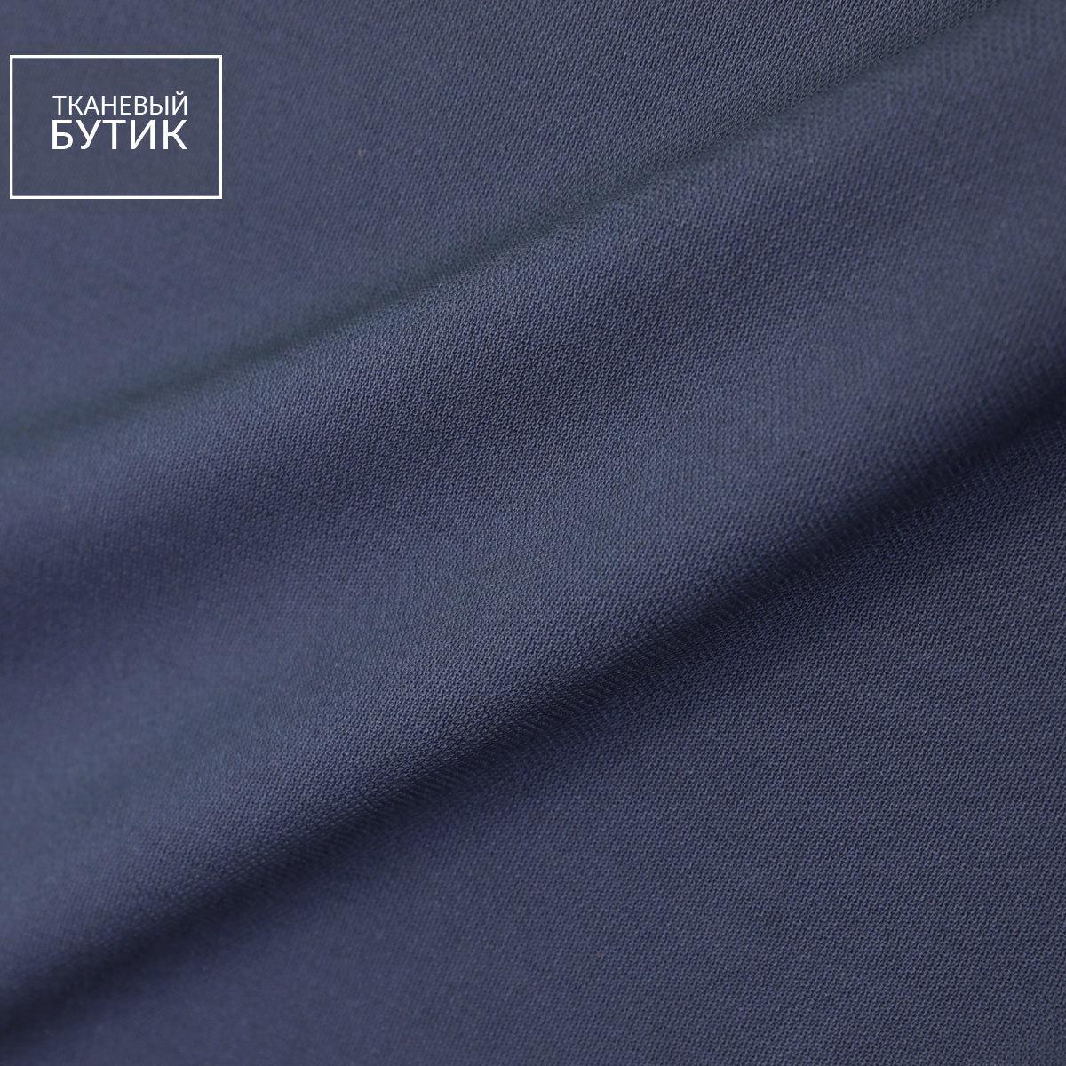 Темно-синяя костюмно-плательная шерстяная ткань с эластаном