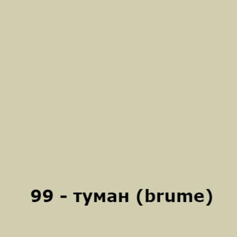 99 - туман (brume)