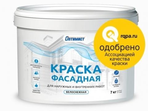 Оптимист Краска фасадная водно-дисперсионная белоснежная матовая F311