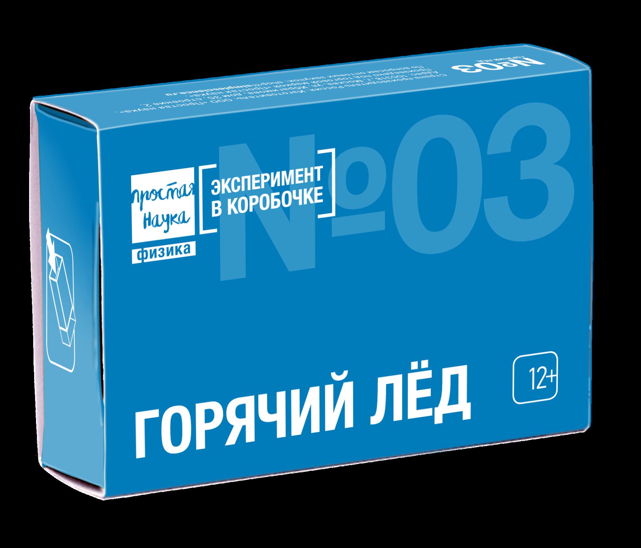 Набор №03 - Горячий лед - Эксперимент в коробочке - Простая Наука