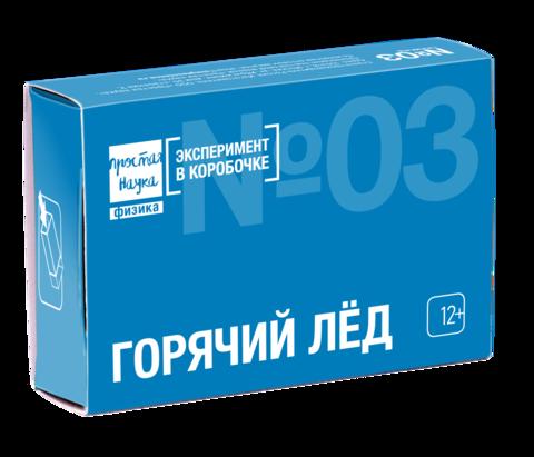 Горячий лёд - эксперимент в коробочке №03 - Простая Наука