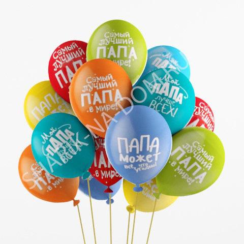 Воздушные шары на 23 февраля Шары Любимому Папе Воздушные_шары_лучшему_папе.jpg