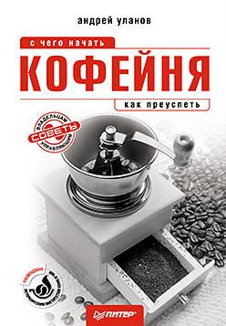 Кофейня: с чего начать, как преуспеть. Советы владельцам и управляющим анна бочарова розничный магазин с чего начать как преуспеть