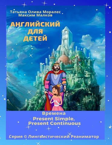 Английский для детей. Времена Present Simple, Present Continuous. Серия © Лингвистический Реаниматор
