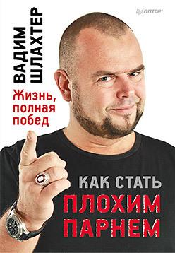 Фото - Как стать плохим парнем вадим шлахтер как стать плохим парнем