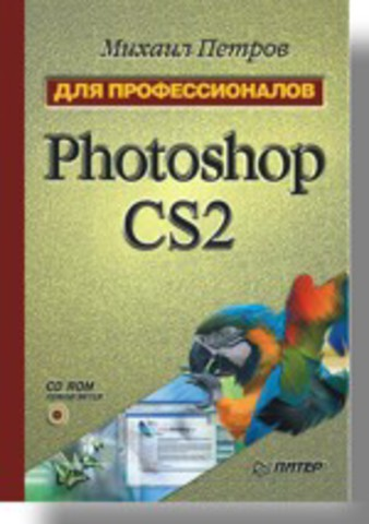 Photoshop CS2. Для профессионалов (+CD)