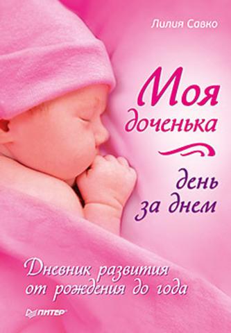 Моя доченька день за днем. Дневник развития от рождения до года