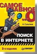 Самое главное о...: Поиск в Интернете. 2-е изд.