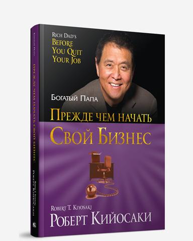 Фото Прежде чем начать свой бизнес (2-е издание)