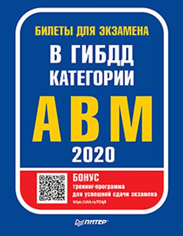 Билеты для экзамена в ГИБДД 2020. Категории А, B, M (с программой подготовки и тестирования).