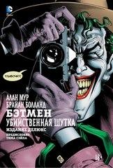 Комикс б/у (Near Mint). Бэтмен. Убийственная шутка