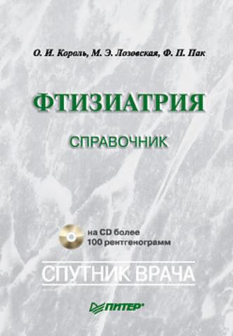 Фтизиатрия: Справочник (+CD)