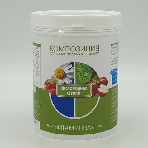 Композиция для кислородных коктейлей ВИТАМИННАЯ №23, 300 гр