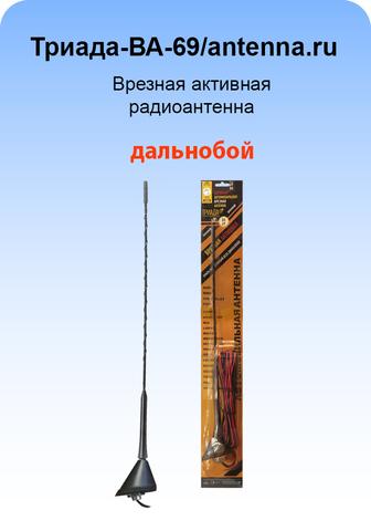 Триада-ВА-69/antenna.ru АНТЕННА ВРЕЗНАЯ АКТИВНАЯ Триада-ВА-69/antenna.ru