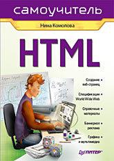HTML. Самоучитель большая книга веб дизайна cd