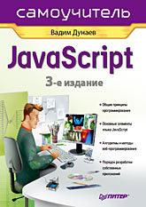 Самоучитель JavaScript. 3-е изд. все цены