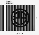 Елена Ваенга / New (CD)