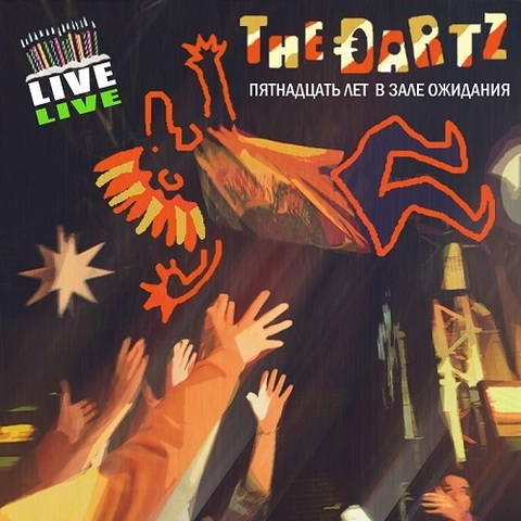 The Dartz – 15 лет в Зале Ожидания (Live) (Digital)