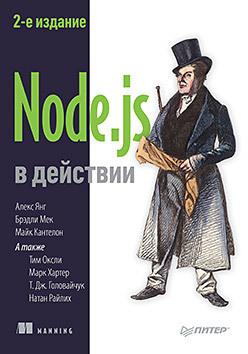 Node.js в действии. 2-е издание цена
