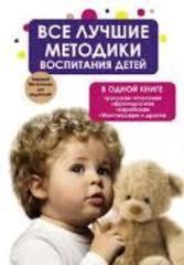 Все лучшие методики воспитания детей в одной книге-русская, японская, французская, еврейская, Монтессори и другие