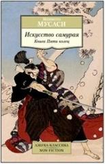 Миямото Мусаси Искусство самурая. Книга Пяти колец