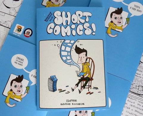 Short Comics!