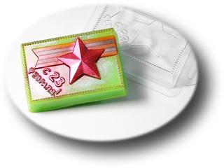 Звезда 23 февраля, форма для мыла