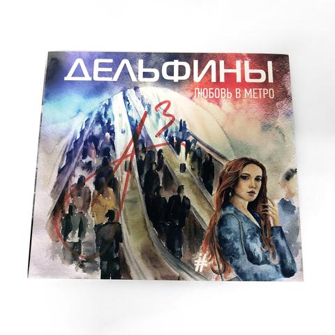 Мёртвые Дельфины – Любовь в метро (CD)
