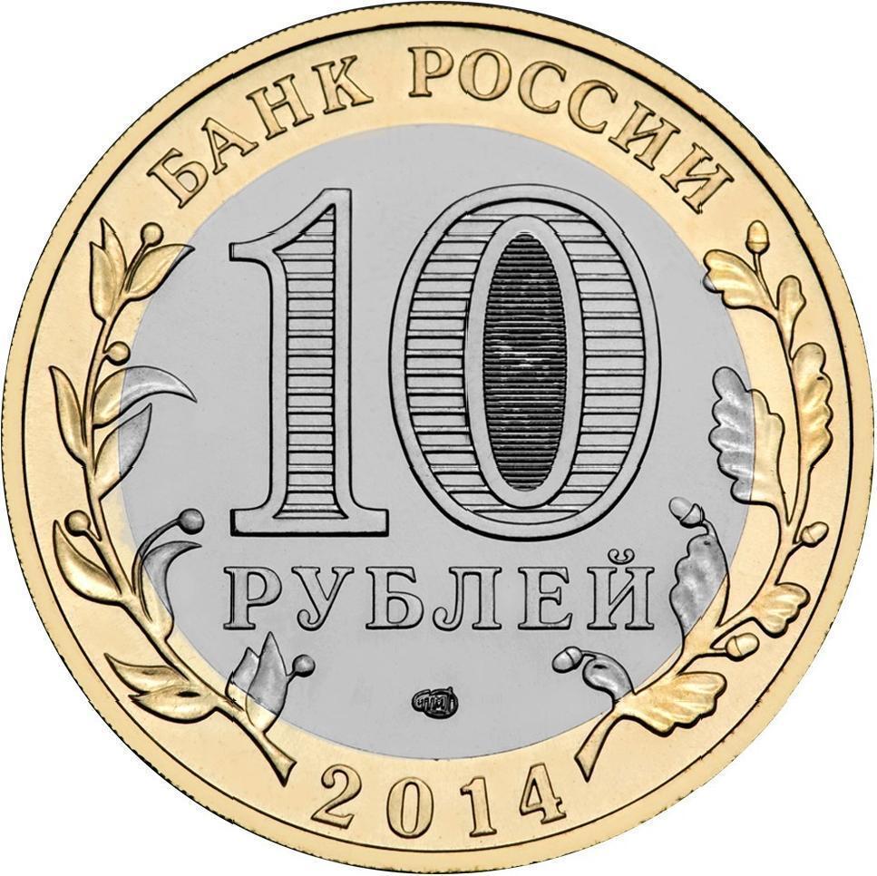 10 рублей Тюменская область 2014 г