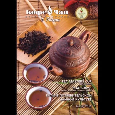 Кофе и Чай в России №4-2017