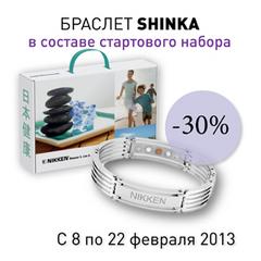 Браслет Shinka со скидкой 30% плюс дисконтный договор в подарок!