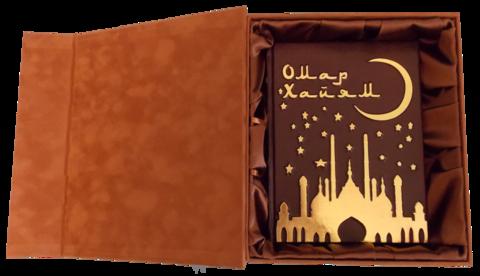 Омар Хайям в коробе