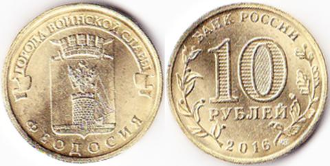 10 рублей 2016 Феодосия