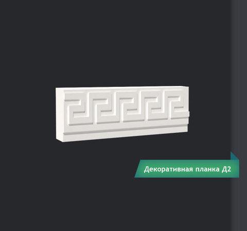 Декоративная планка Д2